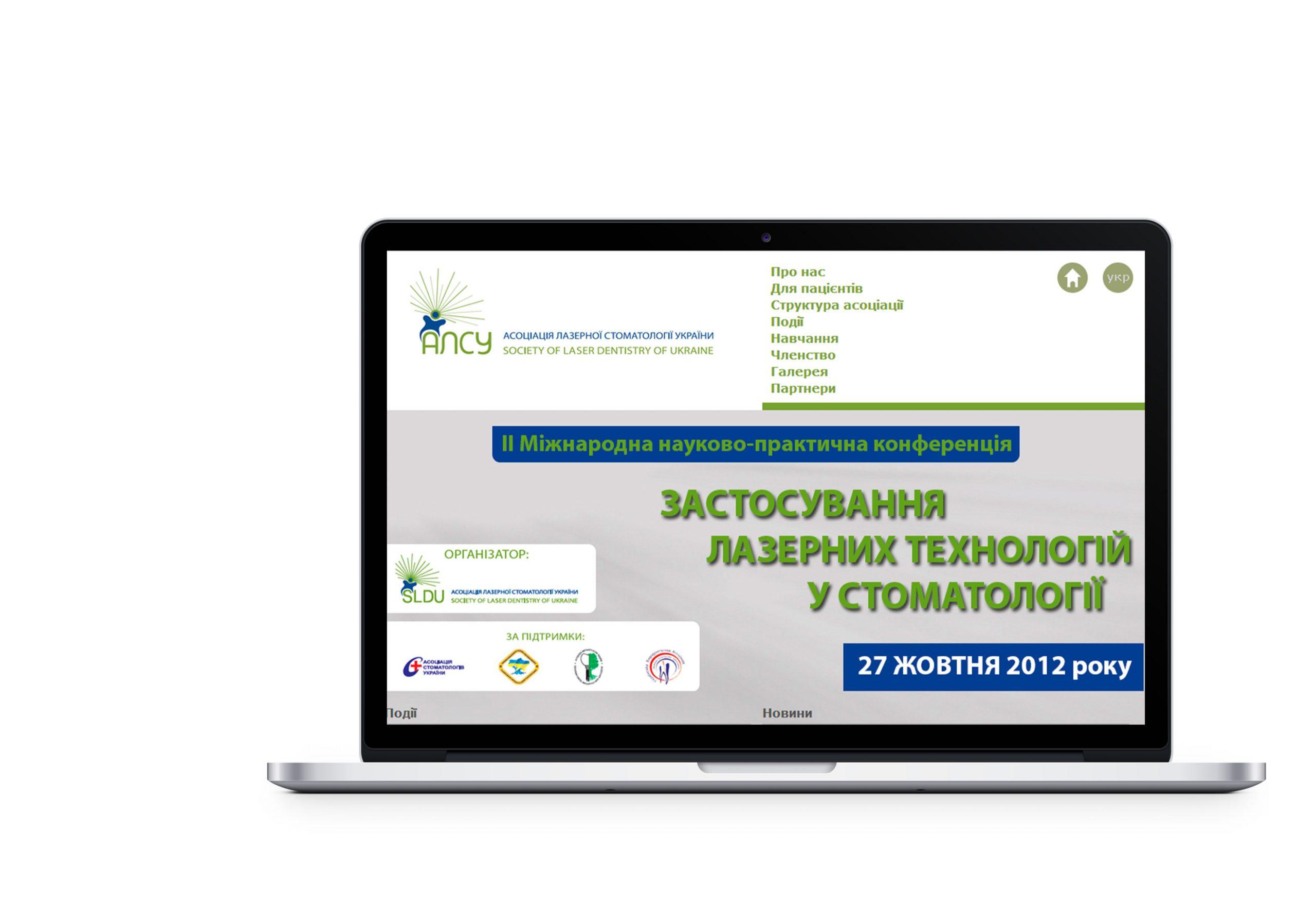 Вебсайт для Асоціації Лазерної Стоматології України