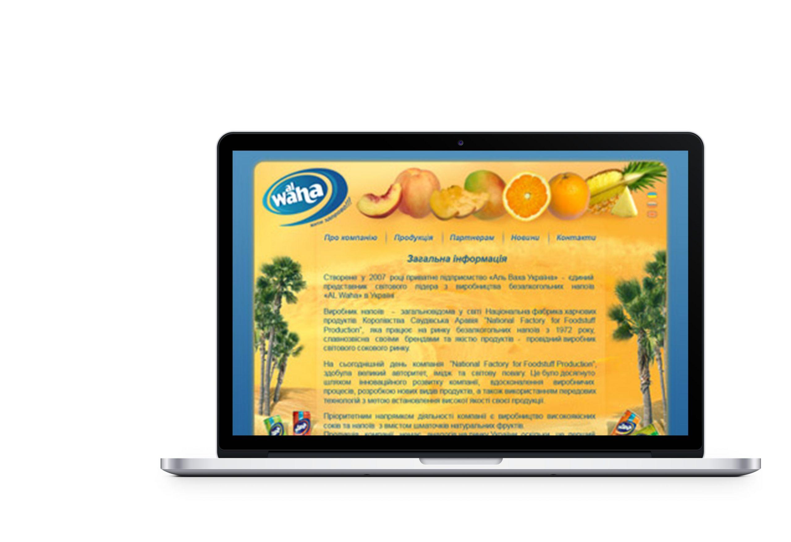 Вебсайт для компанії El Waha