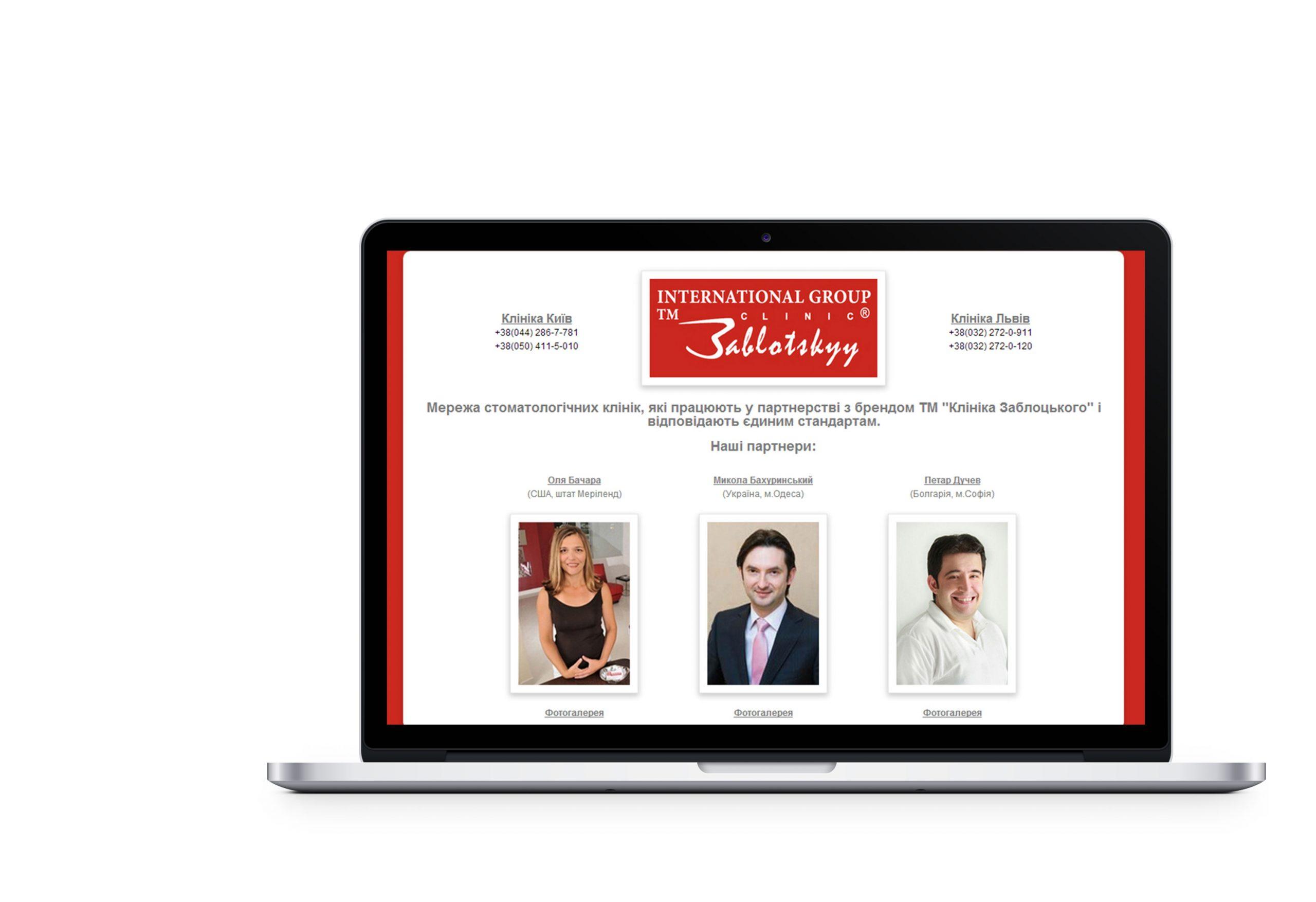 Вебсайт для International Group TM Zablotskyy.