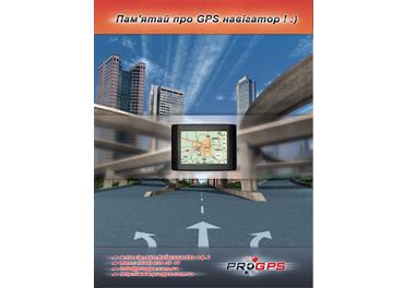 Флаєри PRO GPS