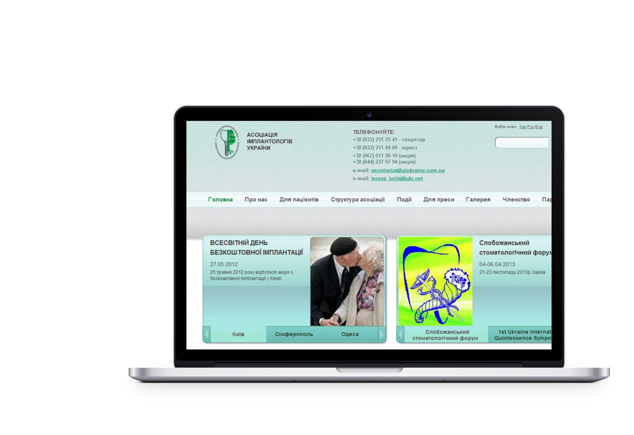Вебсайт для Асоціації Імплантологів України