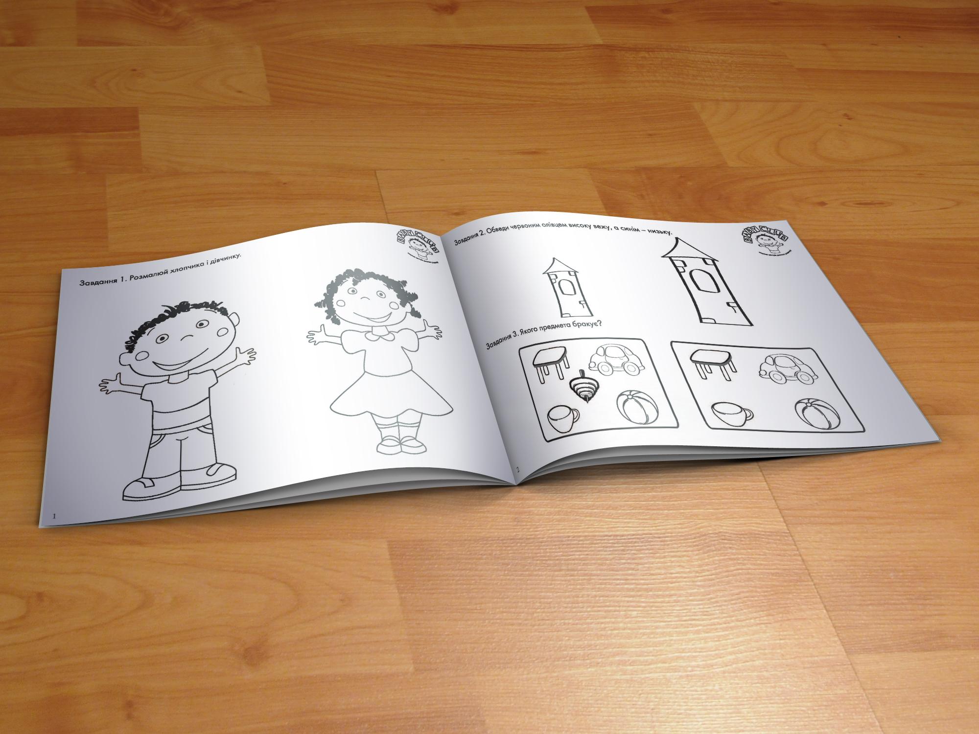 Макет дитячого посібника для Baby Club