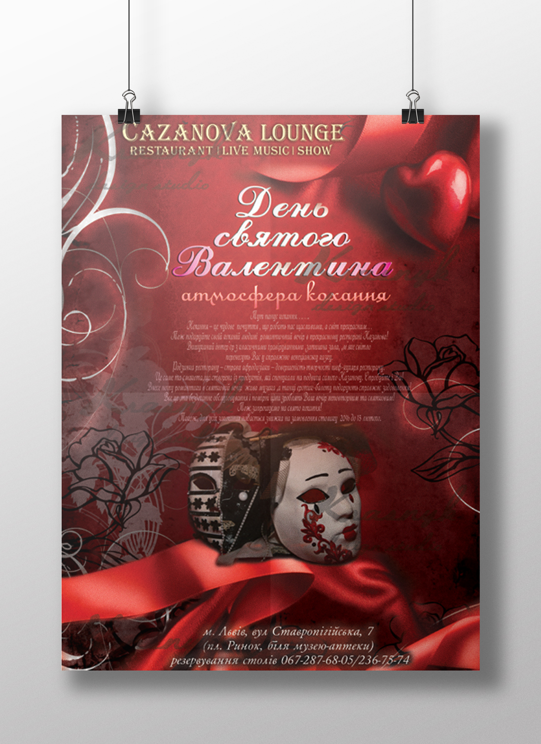 Серія плакатів для мережі клубів CAZANOVA