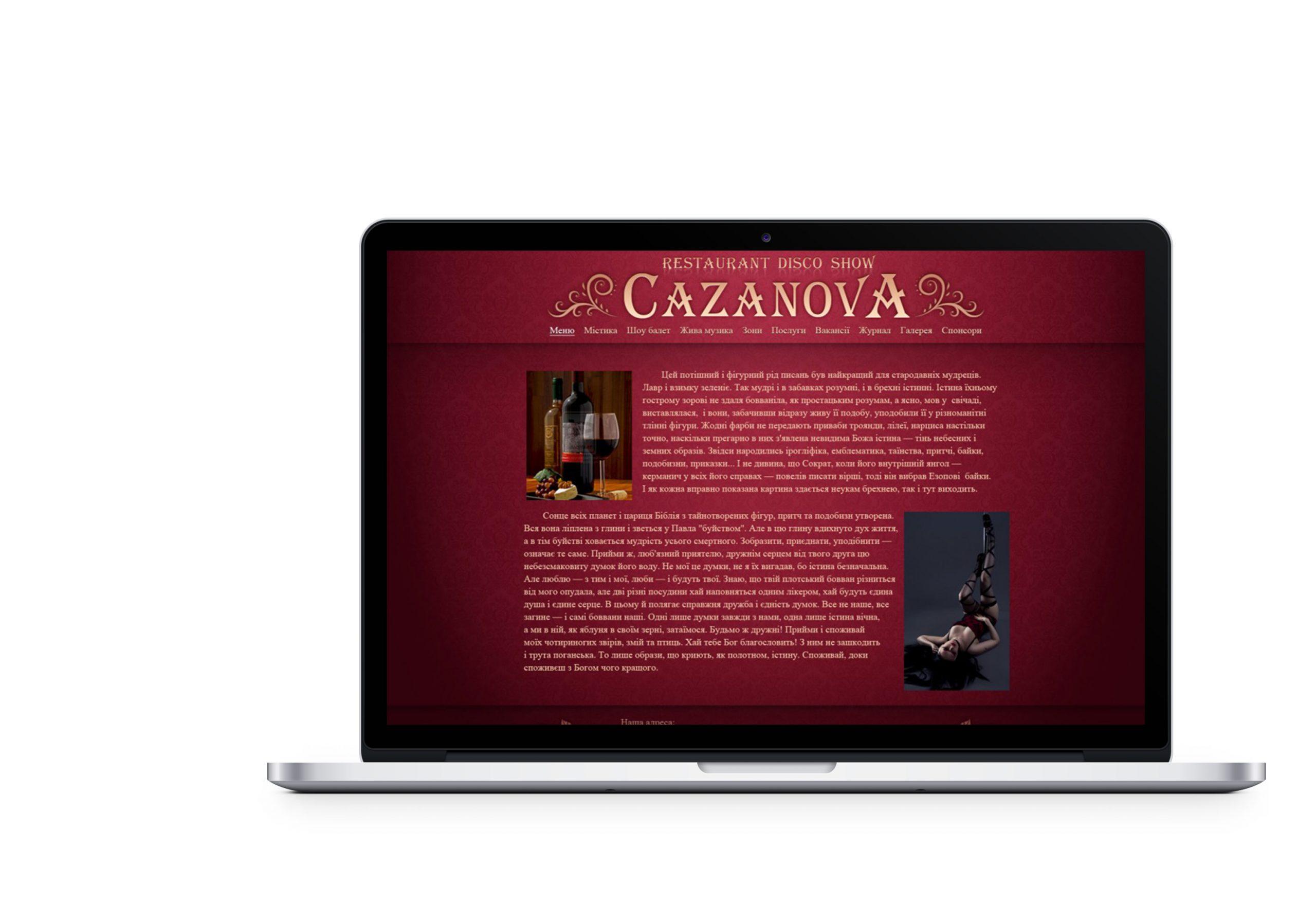 Вебсайт для мережі закладів CAZANOVA