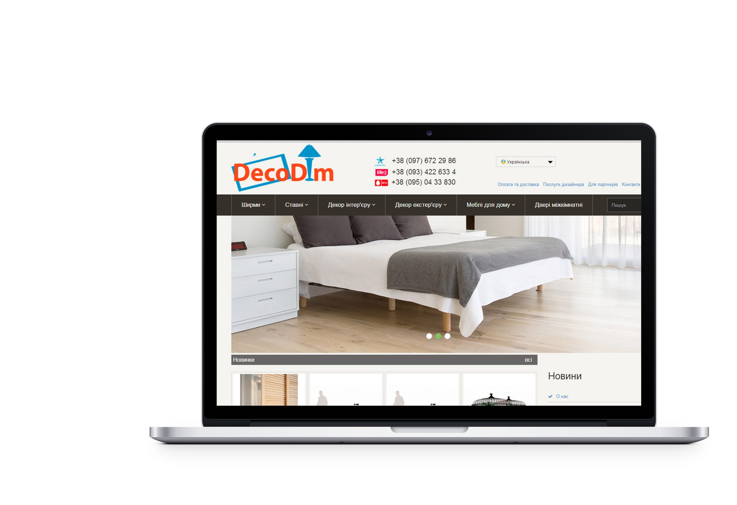 Вебсайт для компанії DecoDim