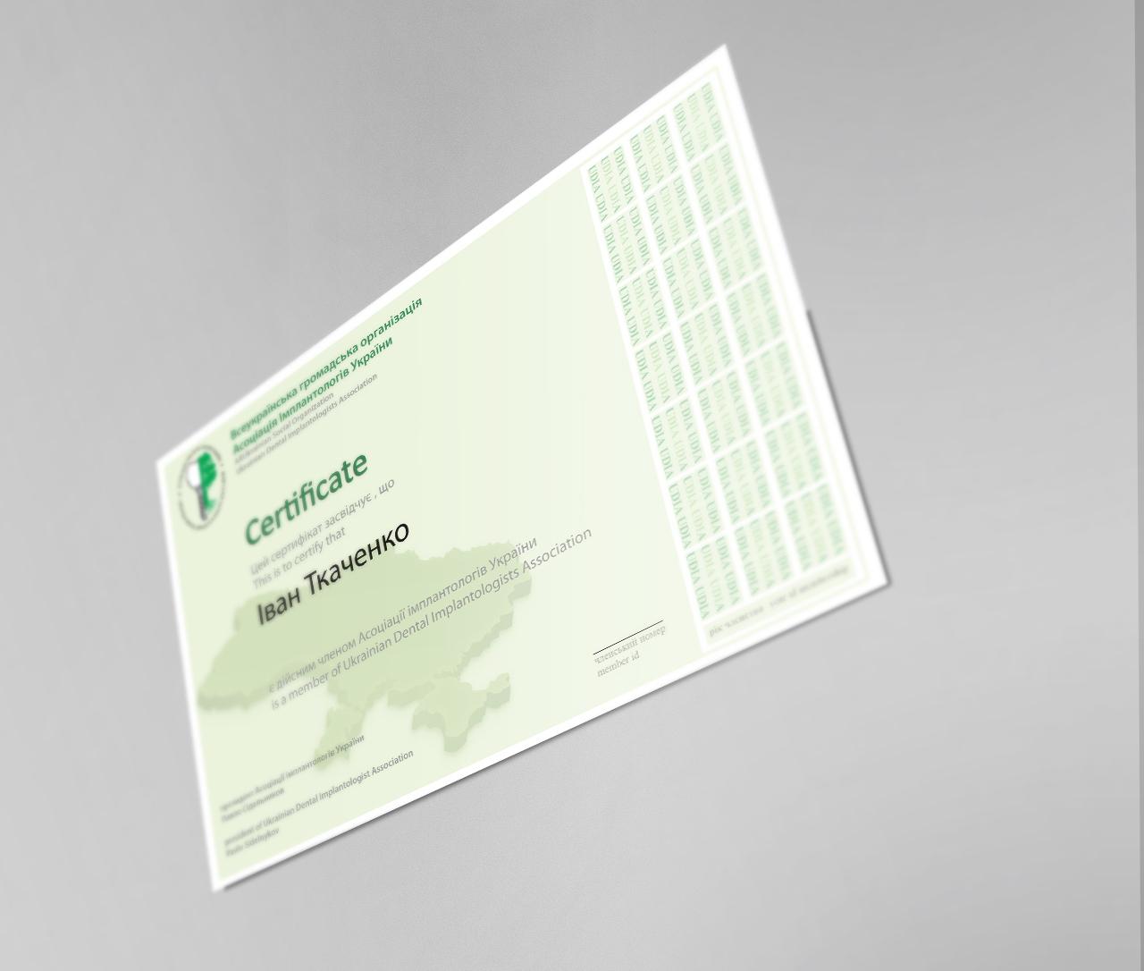 Сертифікат для Асоціації Імплантологів України