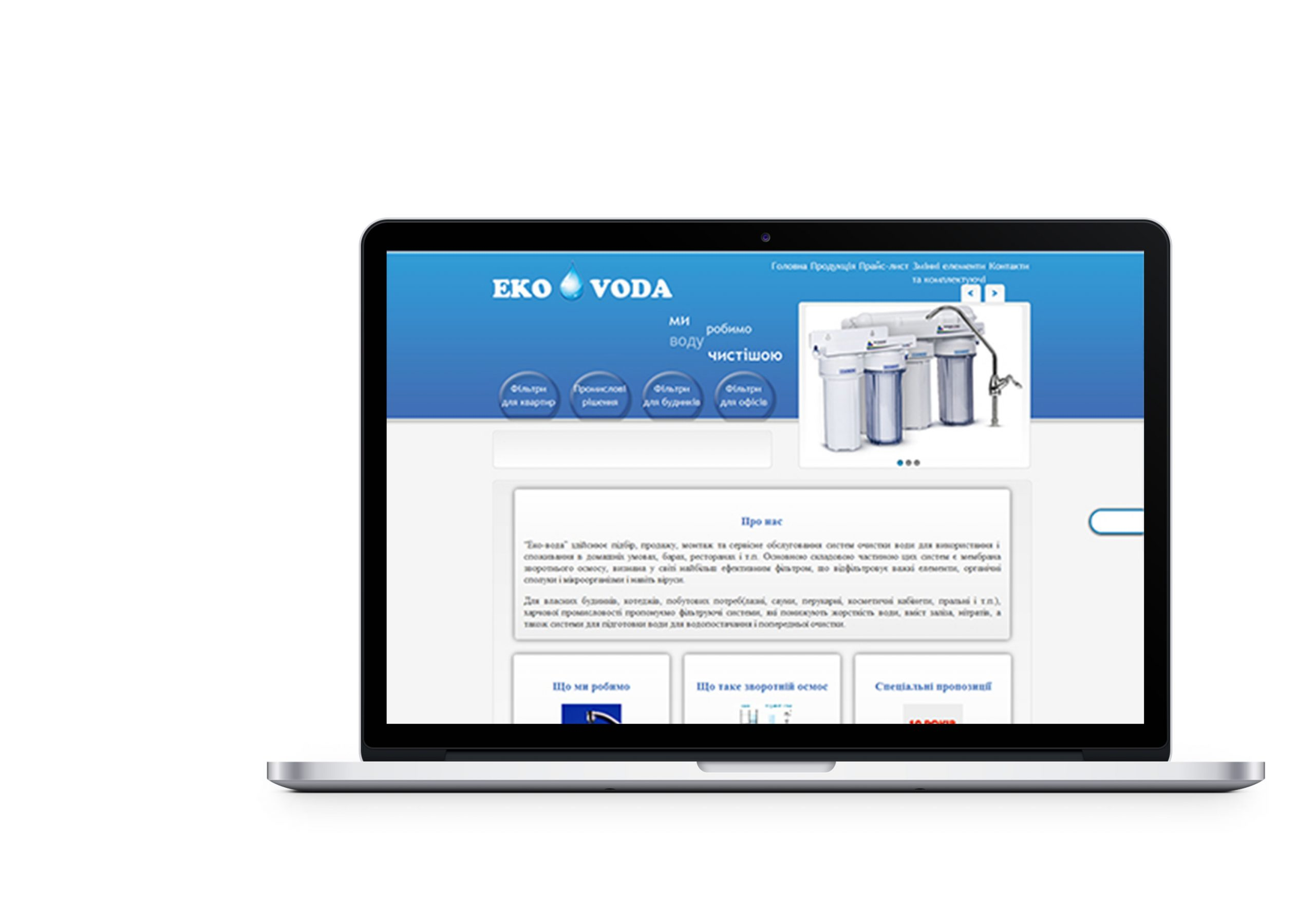 Вебсайт для компанії Eko Voda