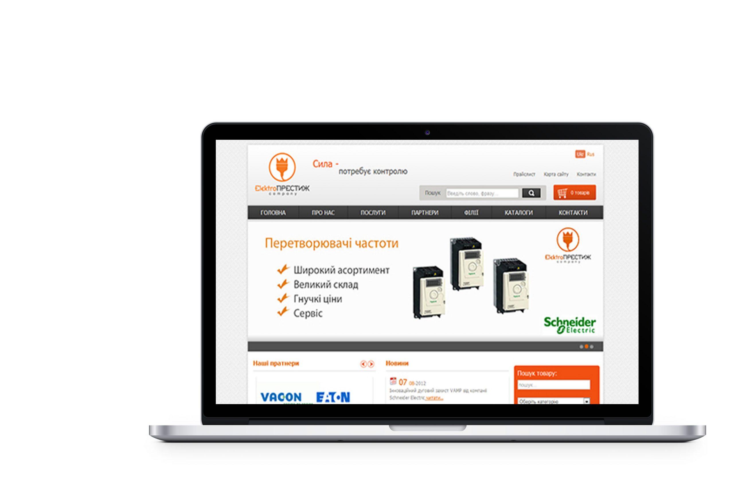 Вебсайт для компанії Електропрестиж