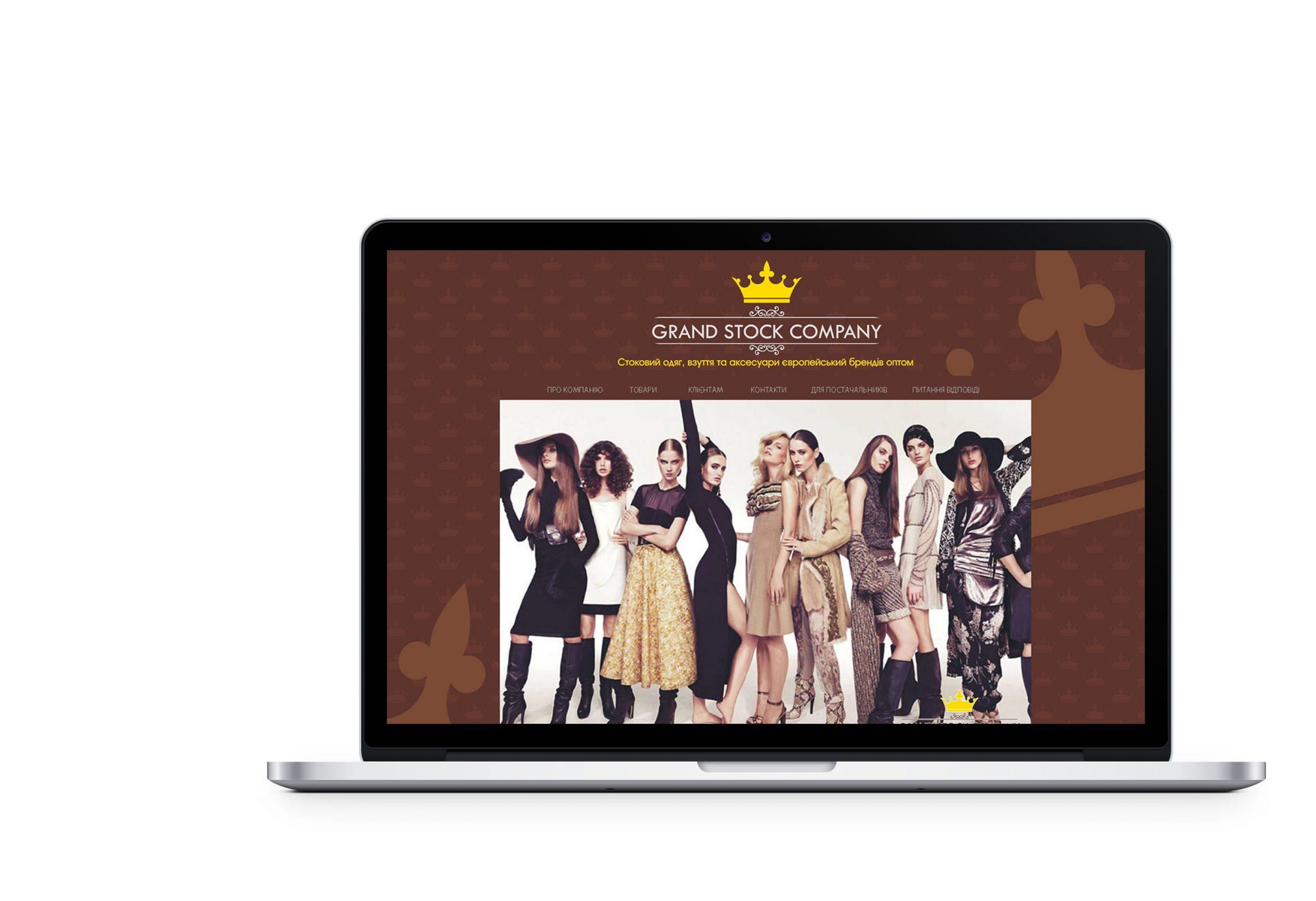 Вебсайт для компанії Grand Stock