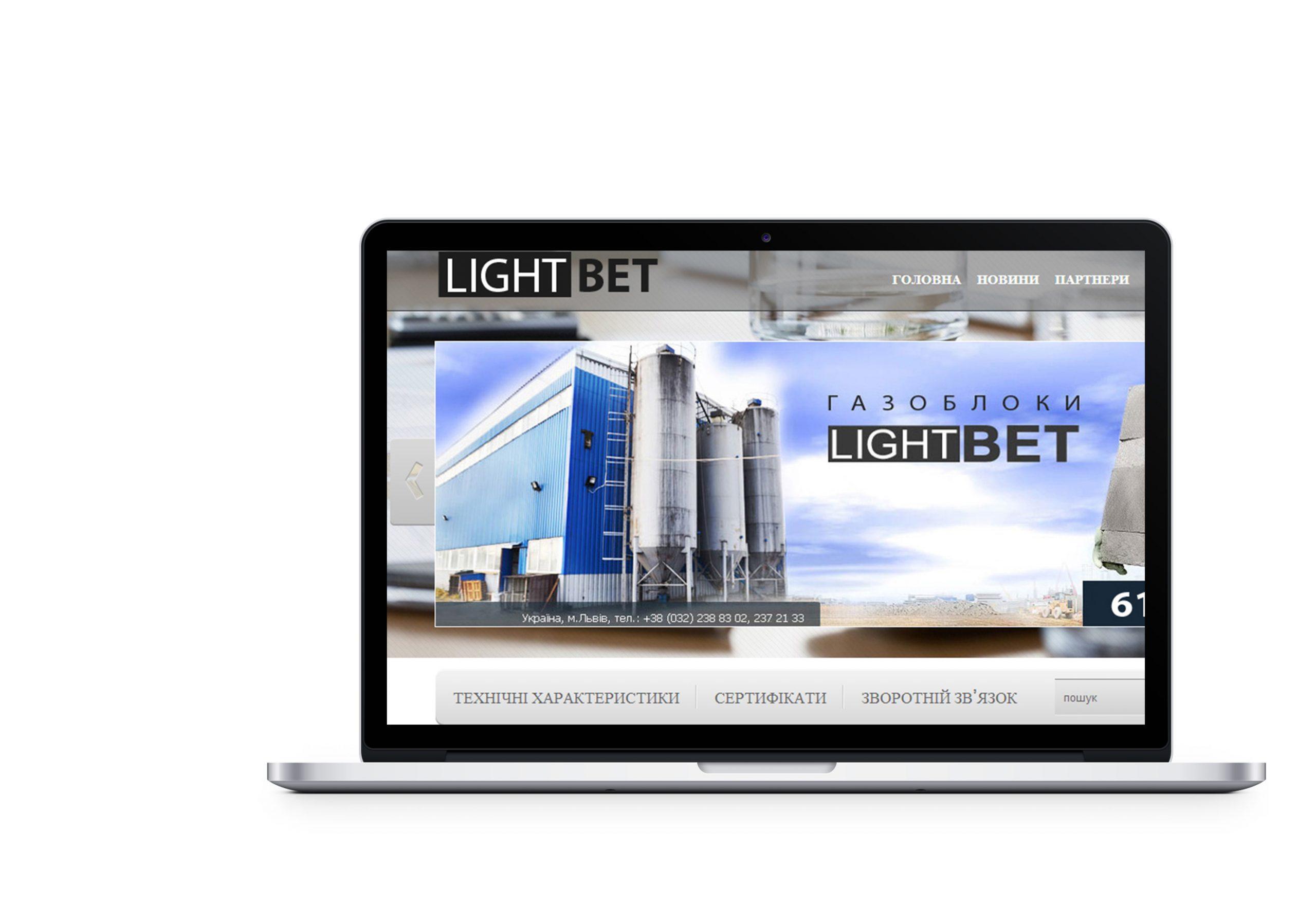 Вебсайт для компанії LightBet
