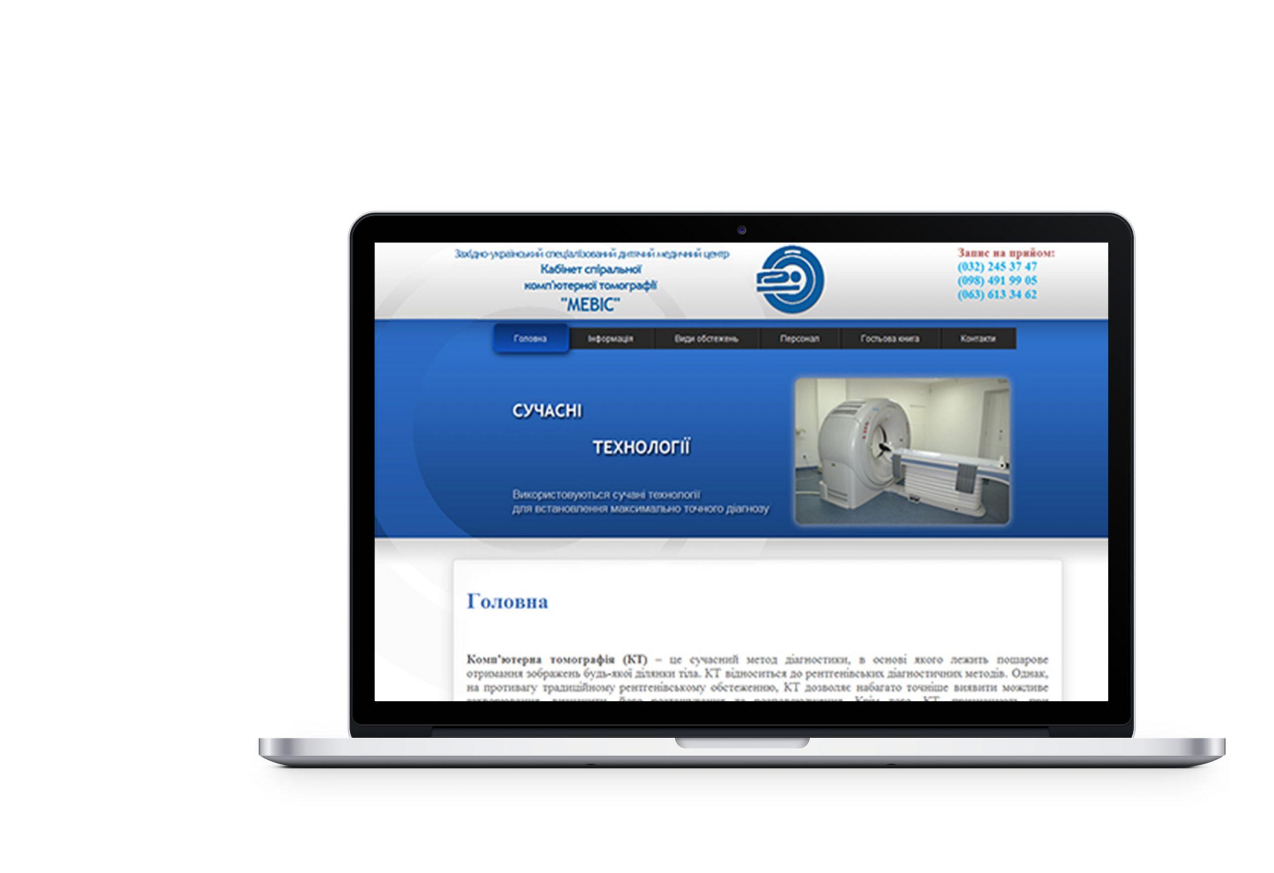 Вебсайт для діагностичного центру Мевіс
