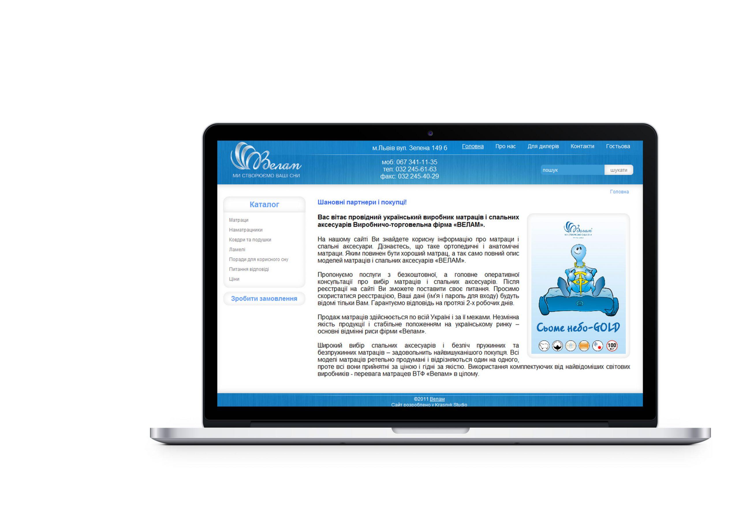 Вебсайт для мережі магазинів Велам-Захід.