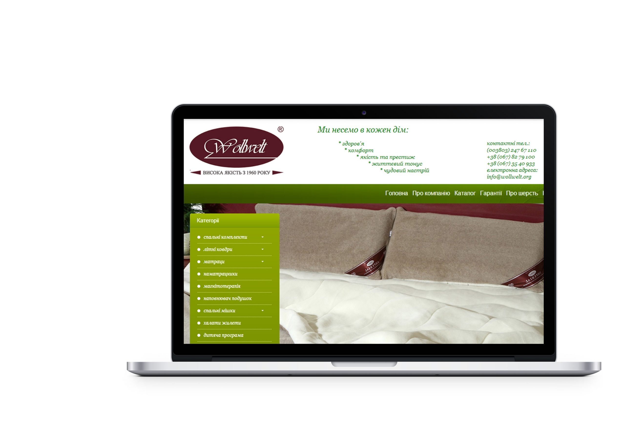 Вебсайт для компанії Wollwelt
