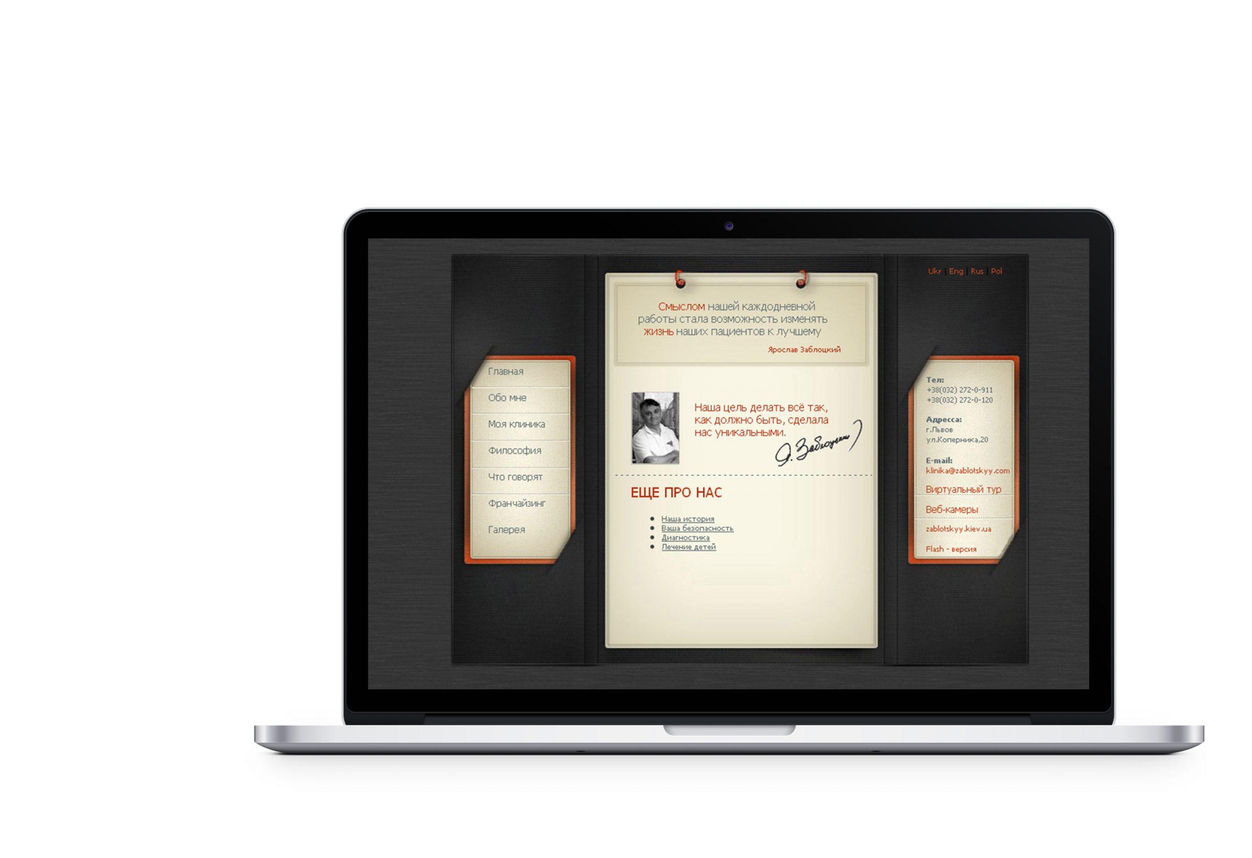 Редизайн вебсайту клініки Заблоцького.