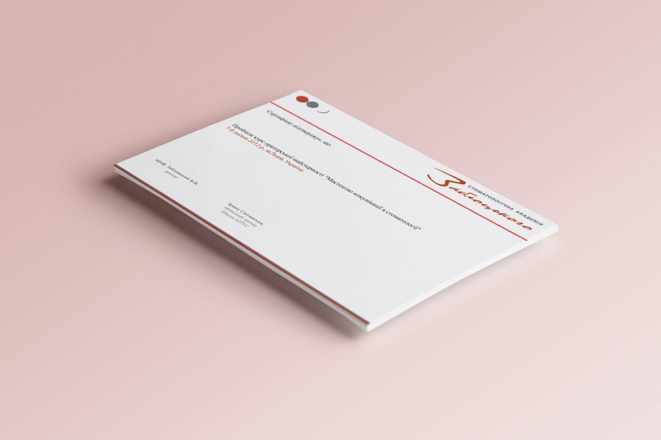 Сертифікат для Академії Заблоцького