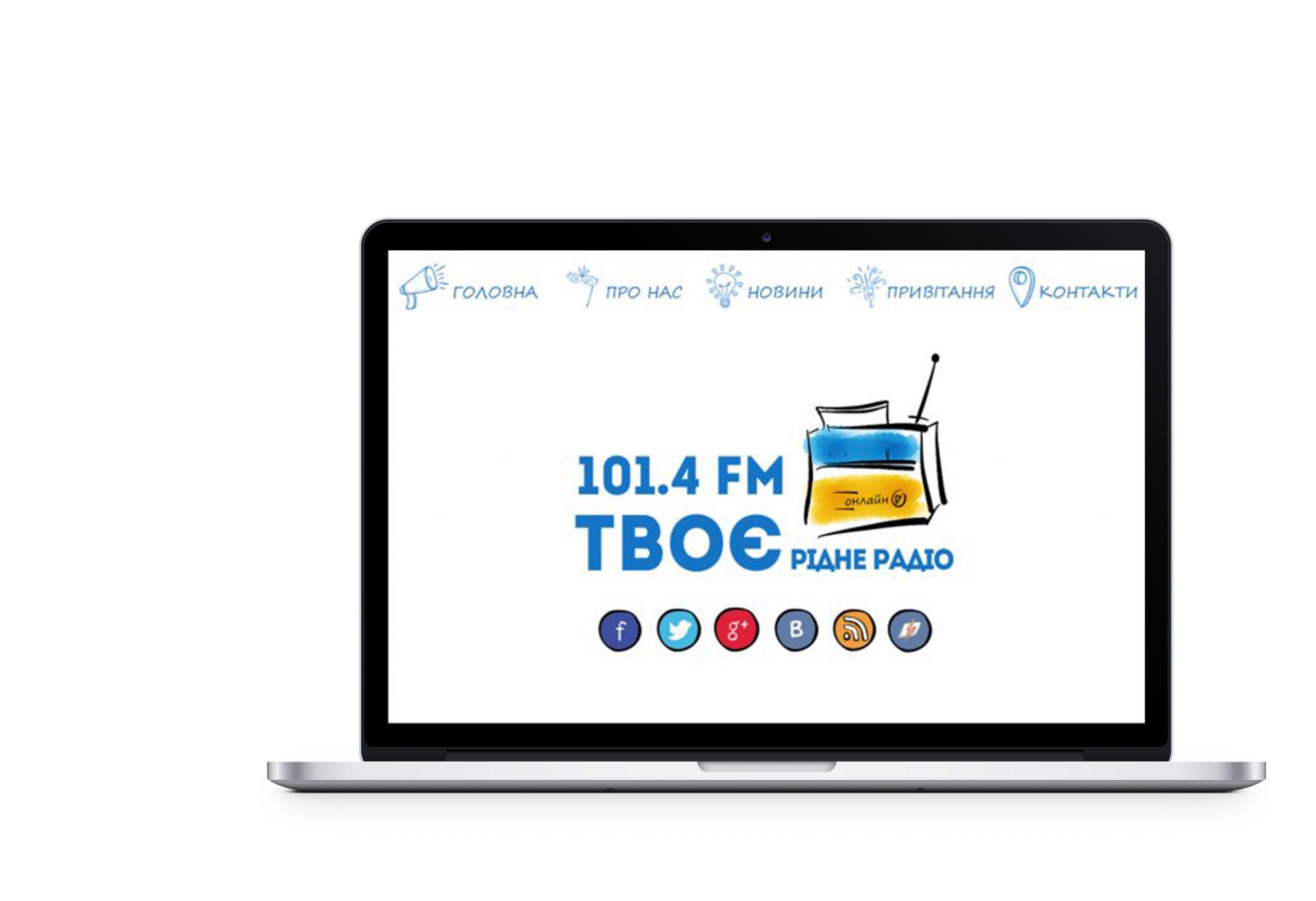 Вебсайт для радіостанції ТвоєРадіо
