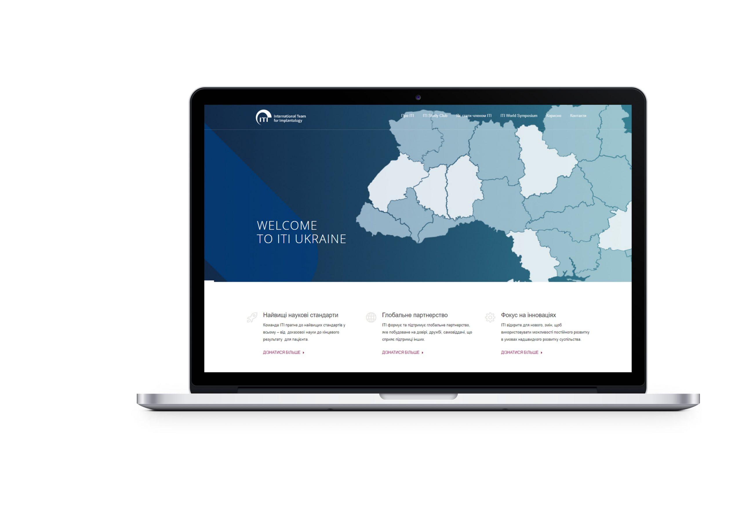 Сайт для ITI Ukraine