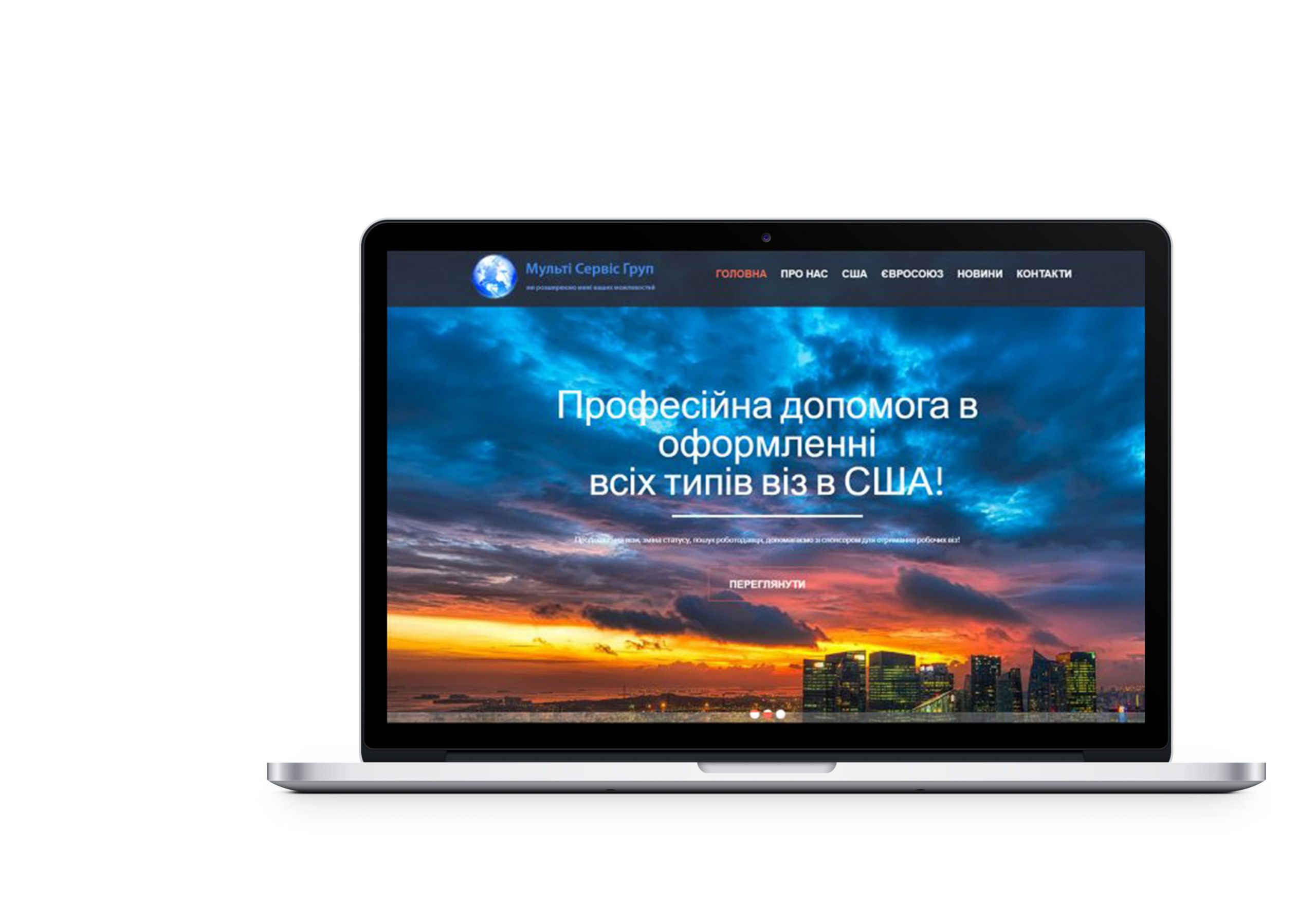 Вебсайт для Multi Service Group