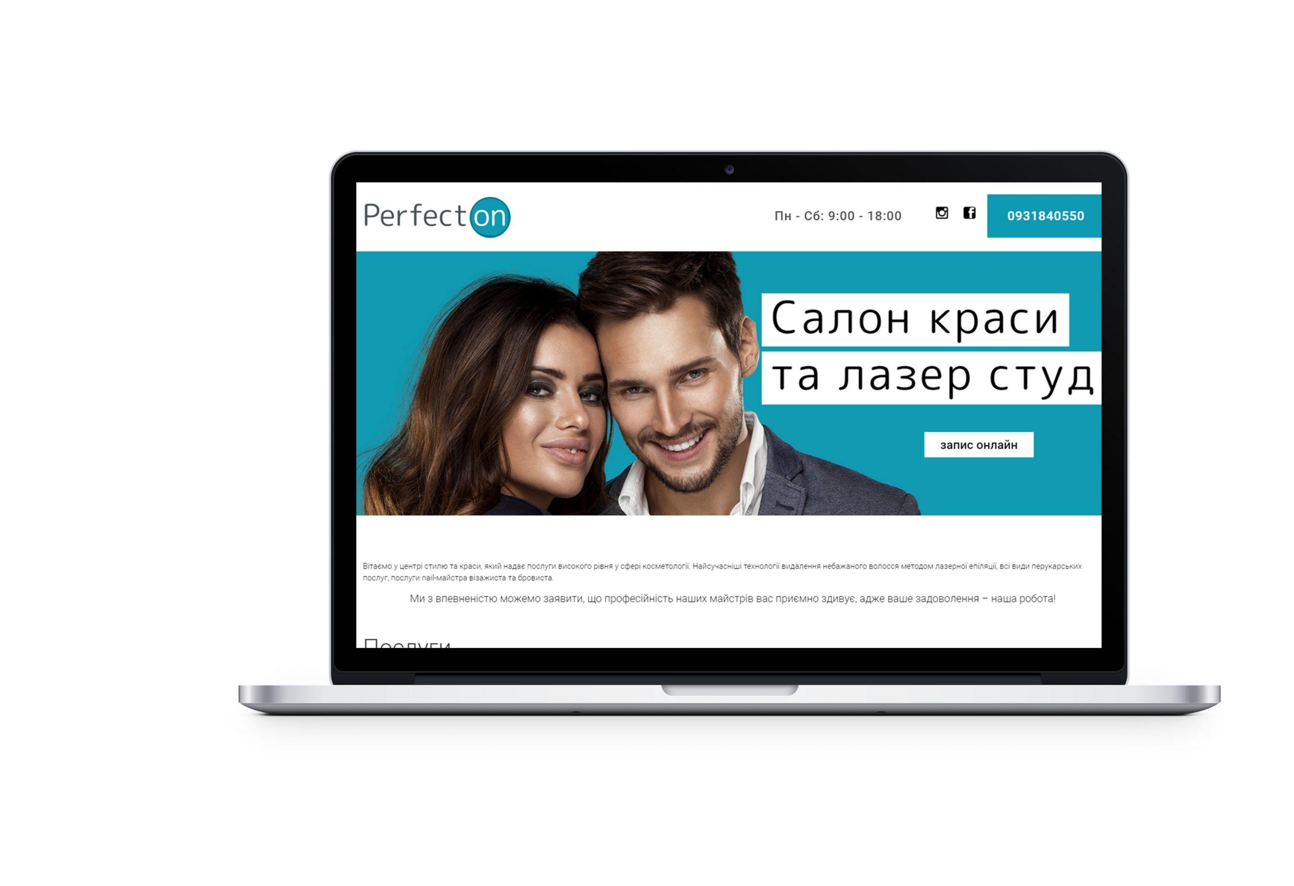 Вебсайт для PerfectOn