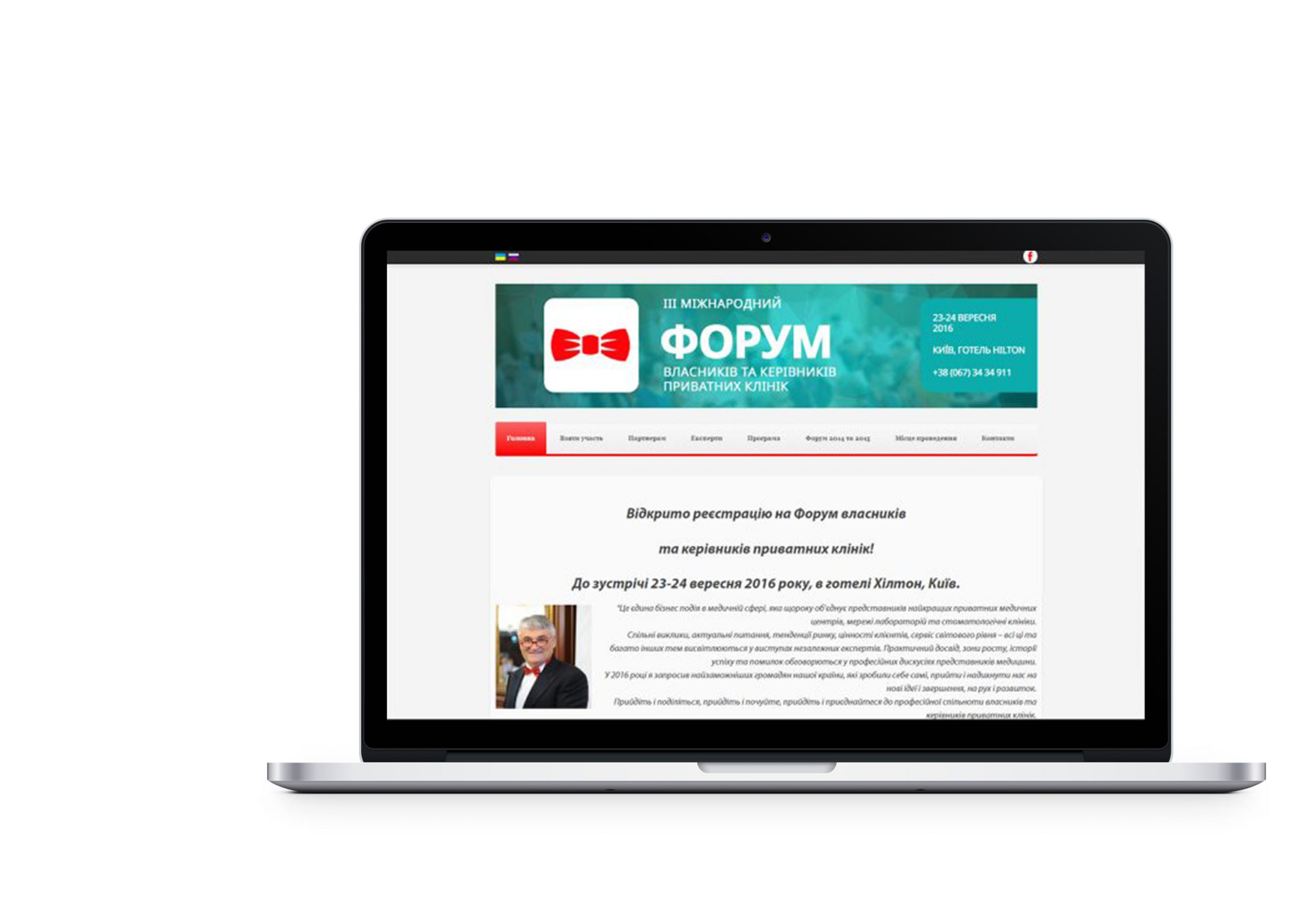 Вебсайт для Форуму керівників та власників бізнесу