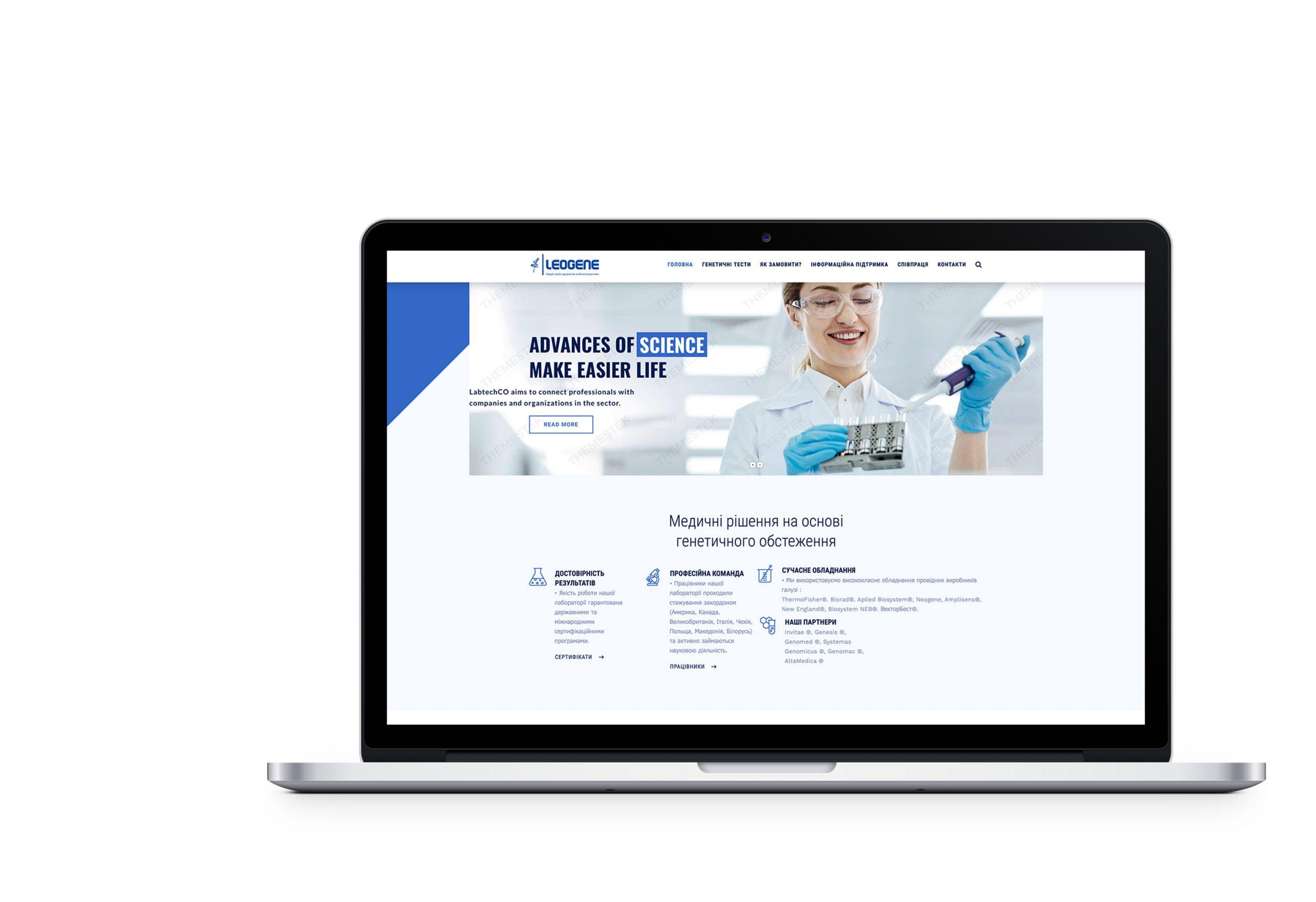 Редизайн вебсайту для лабораторії ЛеоГен