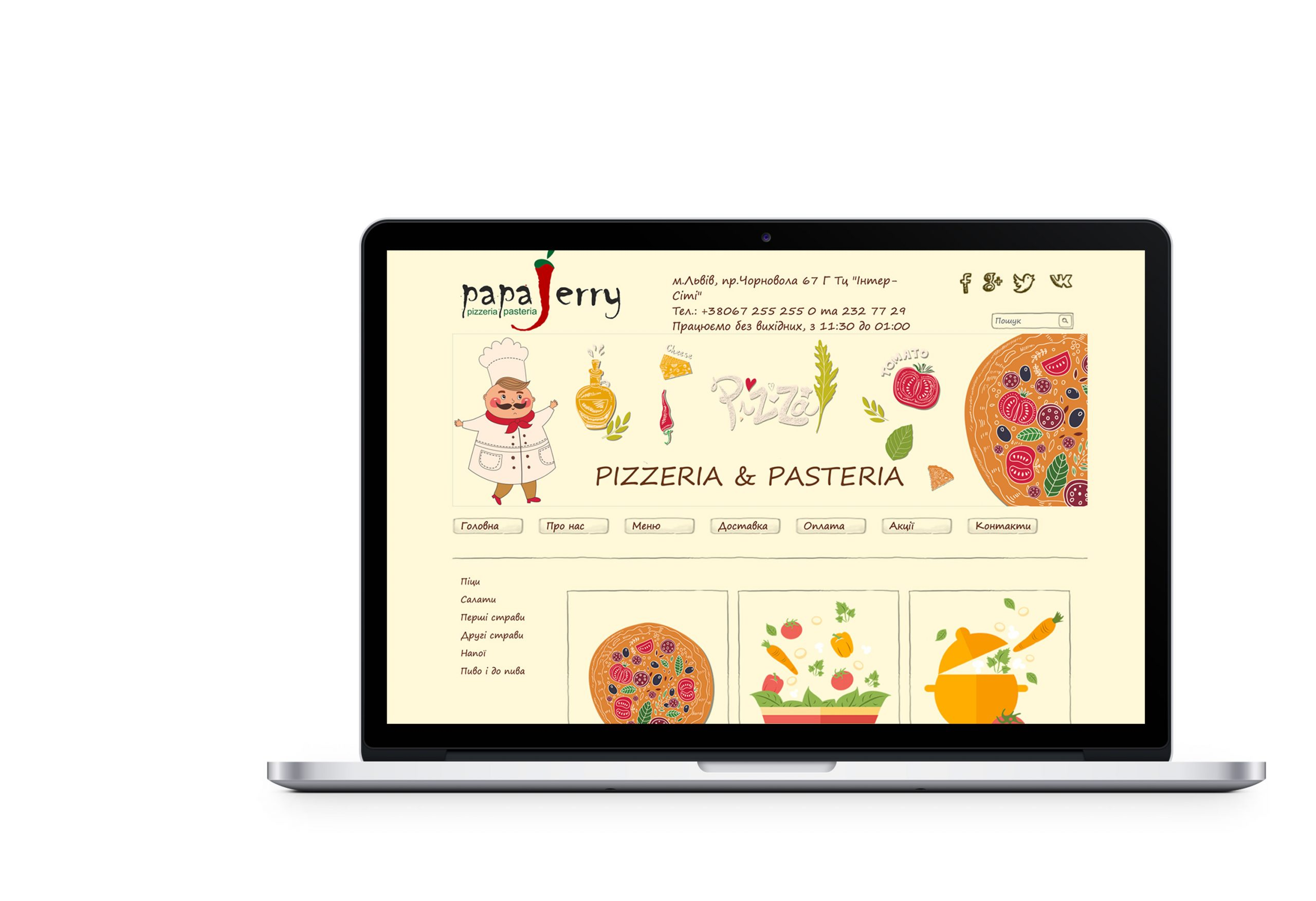Вебсайт для Papajerry