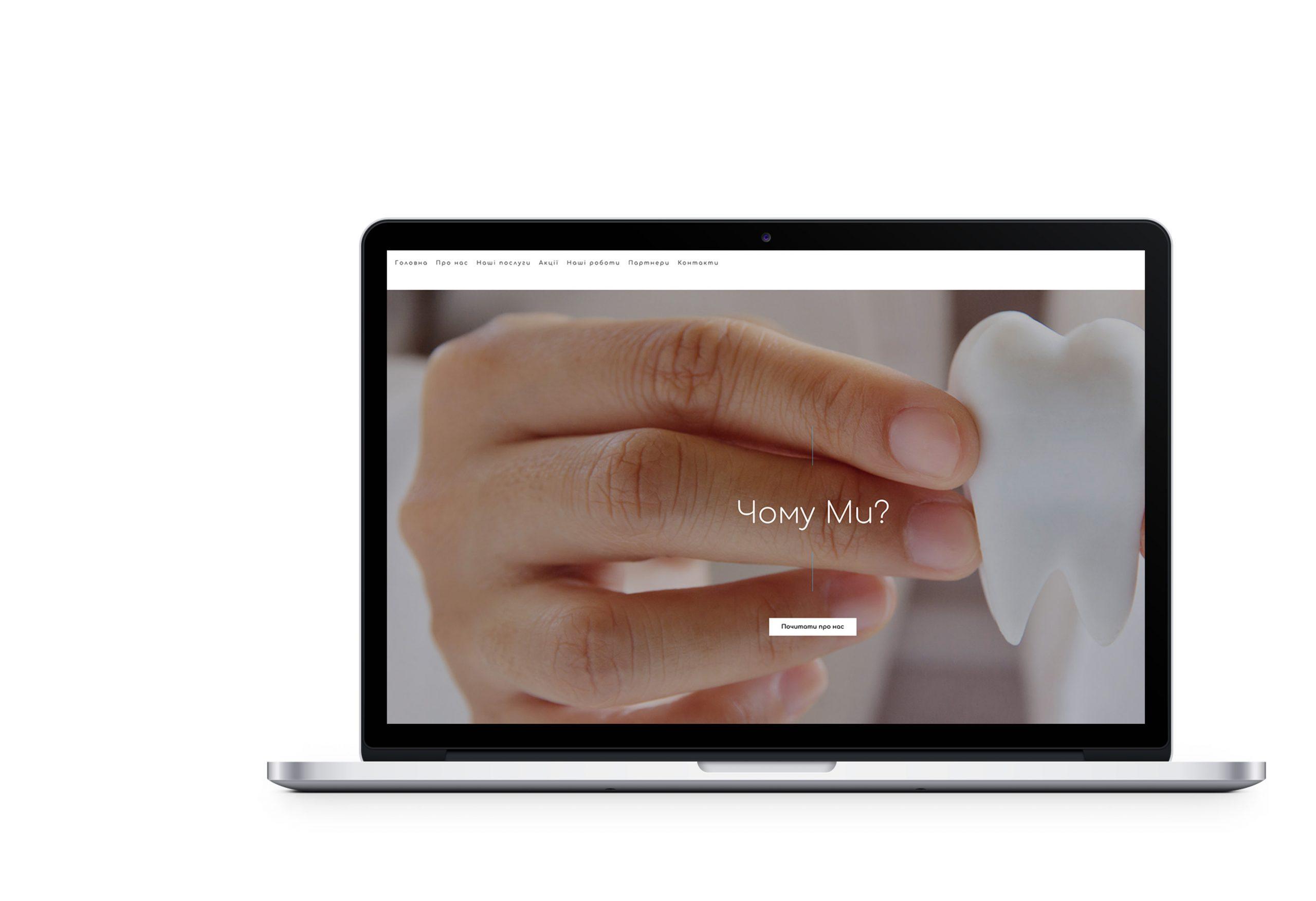Вебсайт для стоматологічної клініки ПерсонаЛюкс