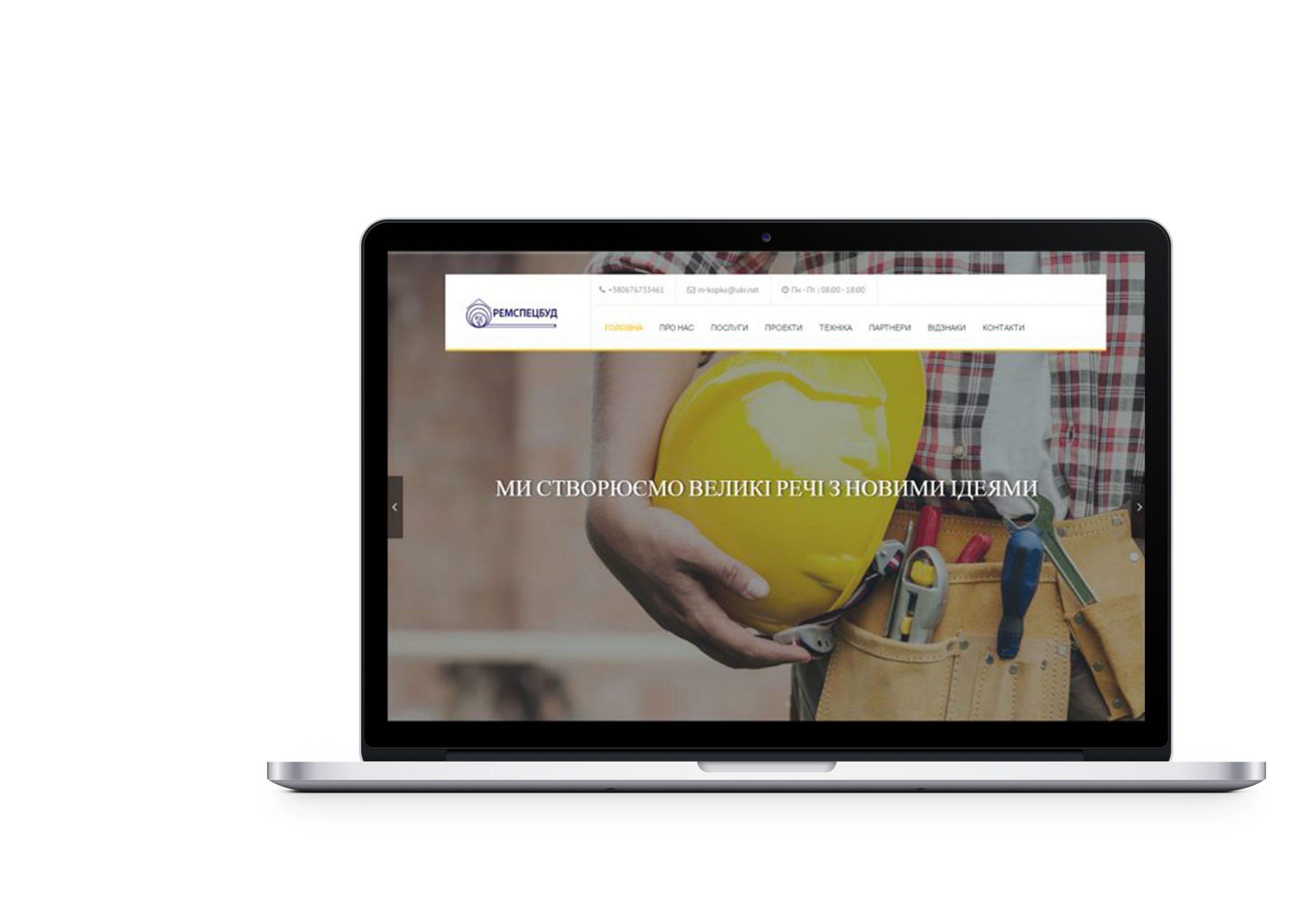 Вебсайт для компанії РемСпецБуд