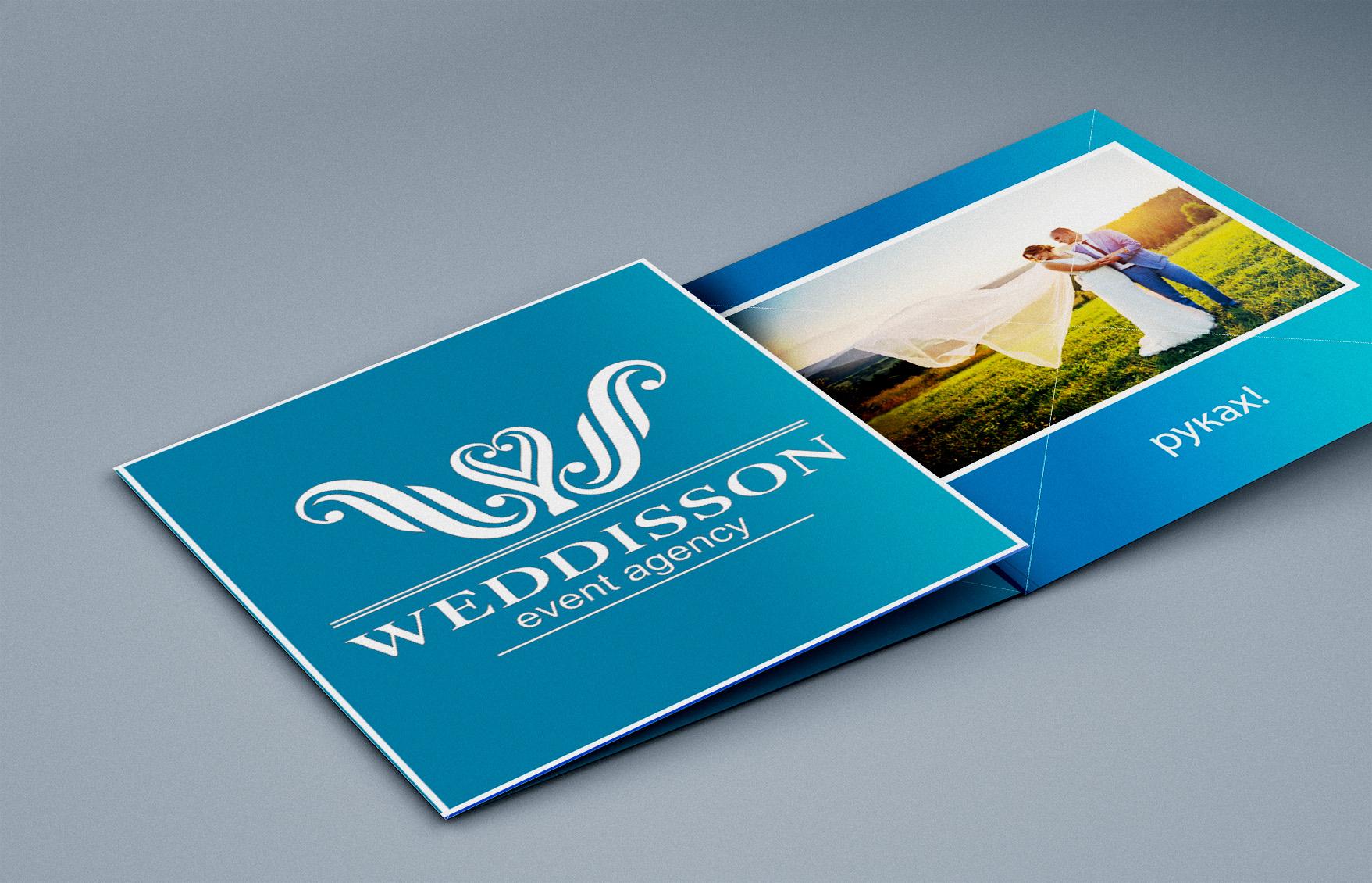 Брошура для весільної агенції Weddison