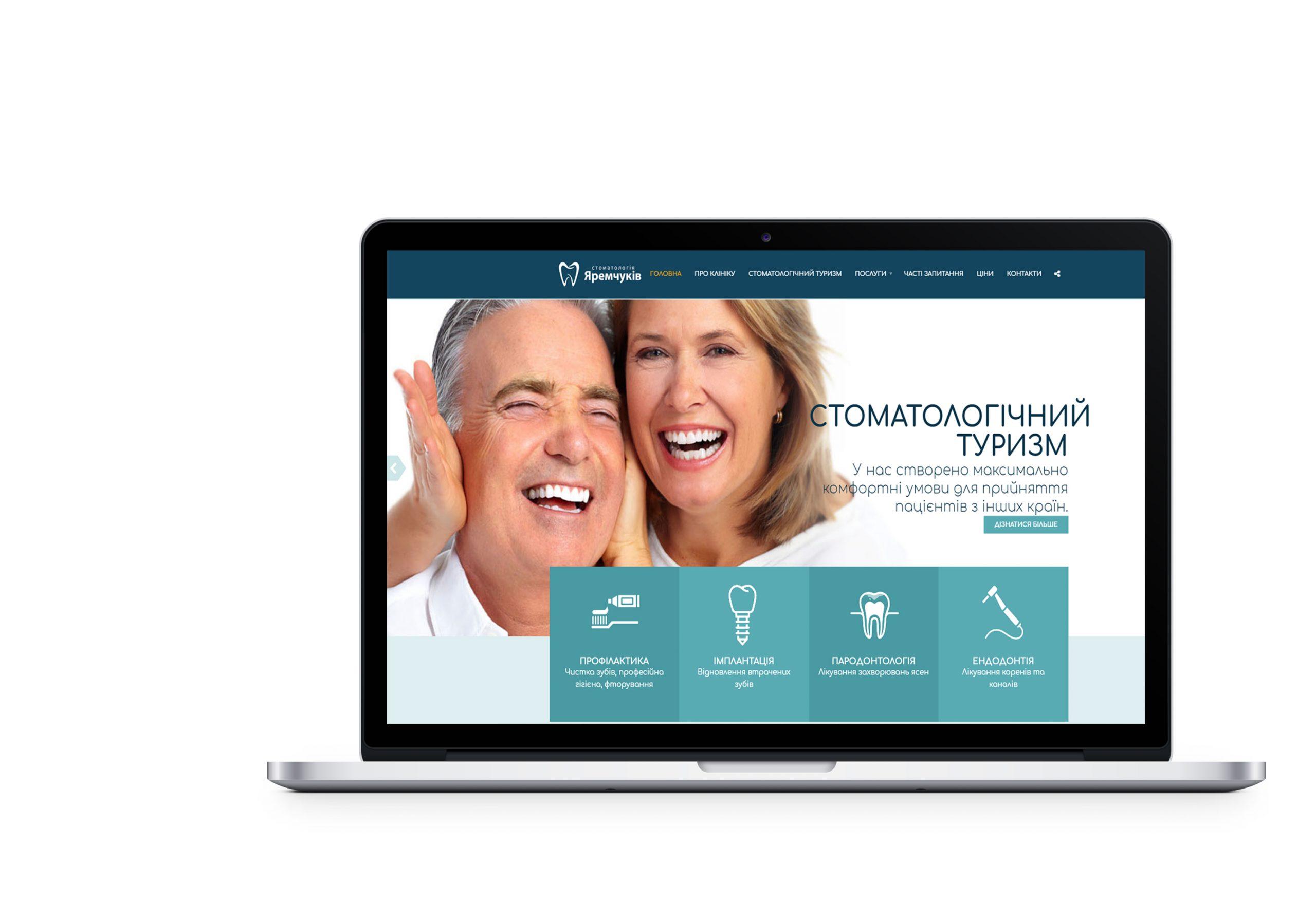 Вебсайт для стоматологічної клініки Яремчуків