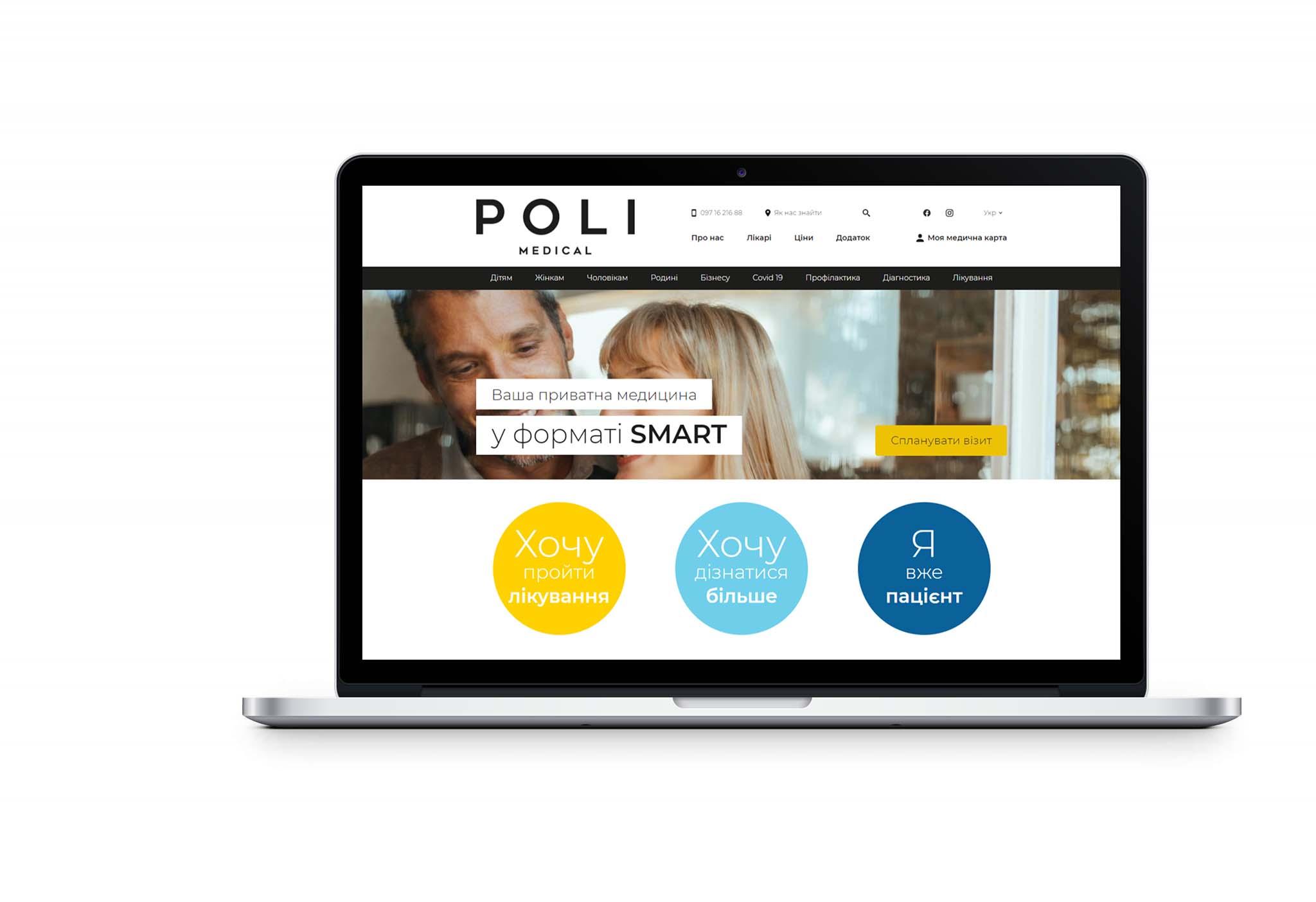 Вебсайт для Poli Medical