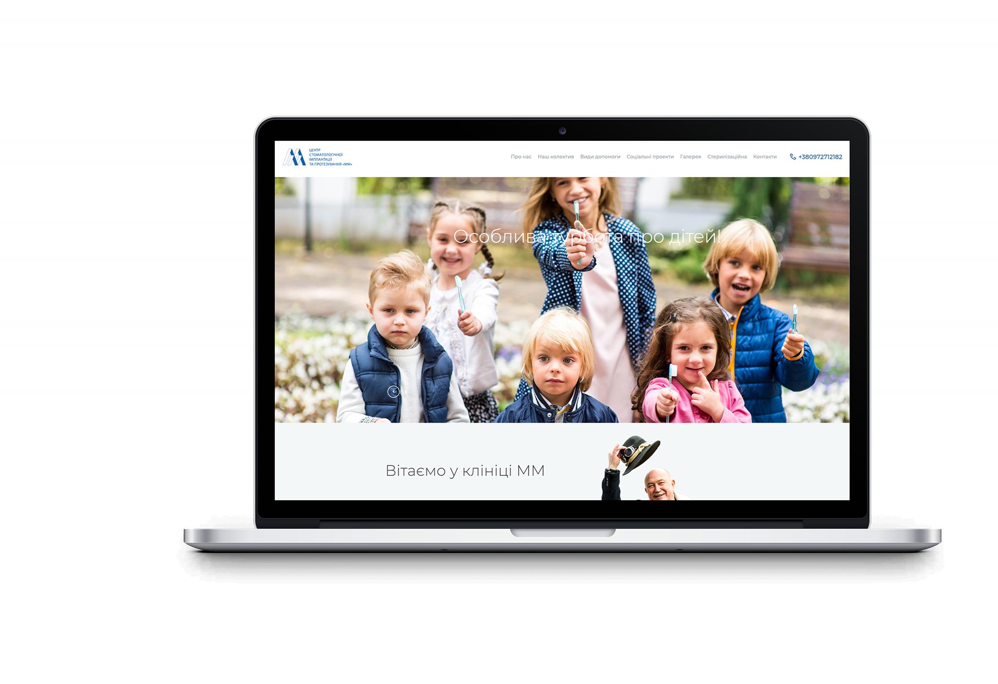 Вебсайт для стоматологічної клініки ММ